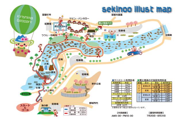 関之滝マップ