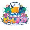みやざき青島国際ビールまつり2016年の会場、日程、花火大会、アクセス、駐車場は?