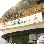 ソフトバンクホークス宮崎春季キャンプ2019の日程、イベント、サインボール、限定オリジナルグッズプレゼントは?