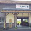 宮崎県観光おすすめ穴場のJRローカル線の旅は?吉都線の駅は?