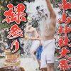 門川町中山神社大祭の裸参り巡幸コースと時間は?ご利益は?