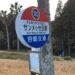 サンメッセ日南と鵜戸神宮への宮崎駅からのアクセス、所要時間、バス時刻表は?
